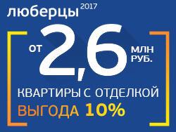 ЖК «Люберцы 2017» Квартиры с отделкой от 2,6 млн рублей!